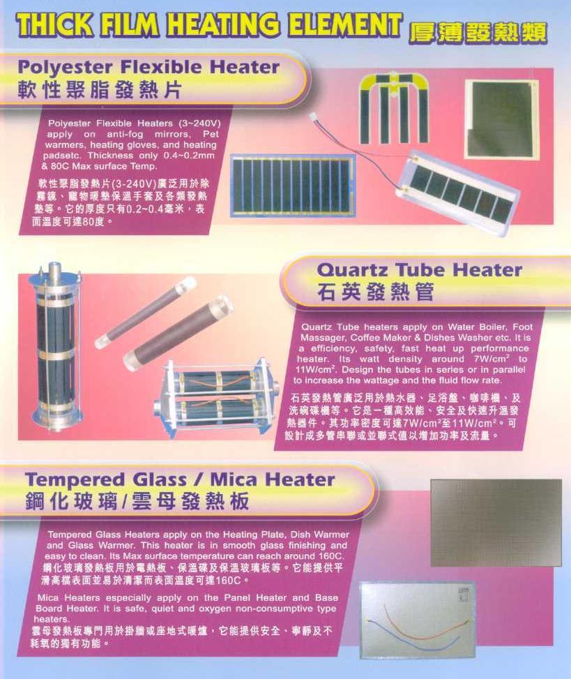 其他厚膜發熱器.JPG
