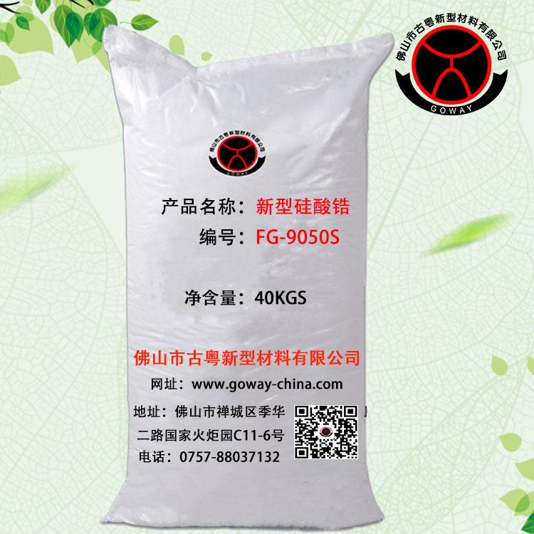 釉用硅酸鋯FG-9050S 新型硅酸鋯 | 陶瓷級硅酸鋯  硅酸鋯廣東廠家直供