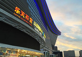 New Century Global Center Chengdu