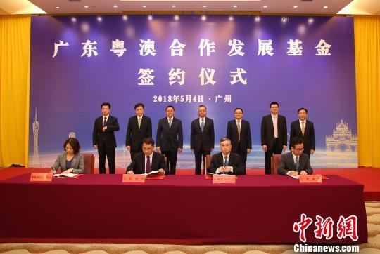 广东和澳门签约设立合作发展基金
