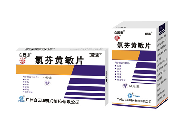 Gan Mao Tong Tablets 50 / bottle