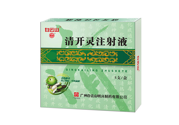 Qing Kai Ling injection (intravenous injection) 5*2ml