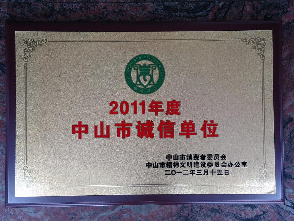 2011年度诚信单位