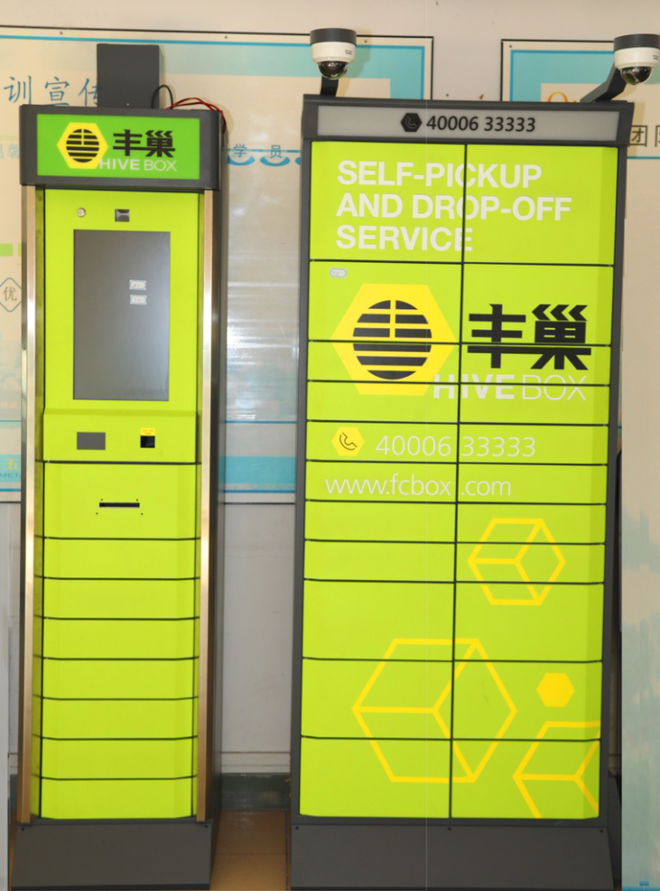 SF Express Cabinet