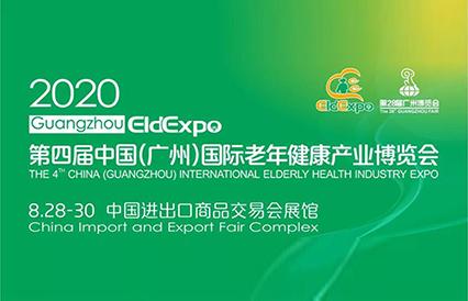 2020广州老博会
