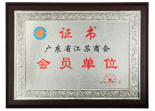 Guangdong Province, Jiangsu Chamber of Commerce - member units