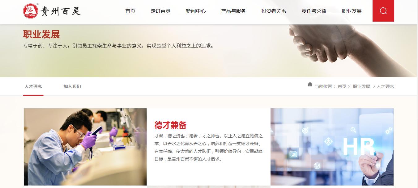 贵州百灵企业集团制药股份有限公司