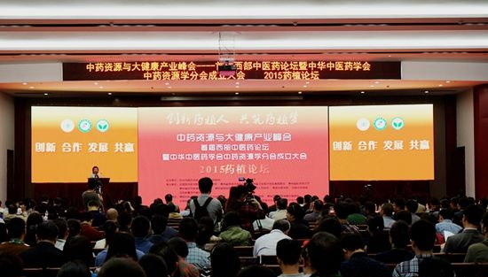 """中药资源与大健康产业峰会在贵阳举行 """"糖宁通络胶囊""""成焦点"""