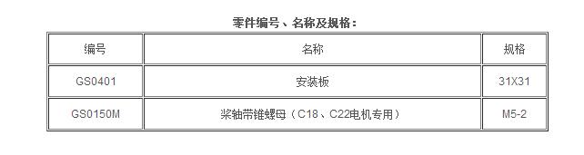 C18安装组件.png