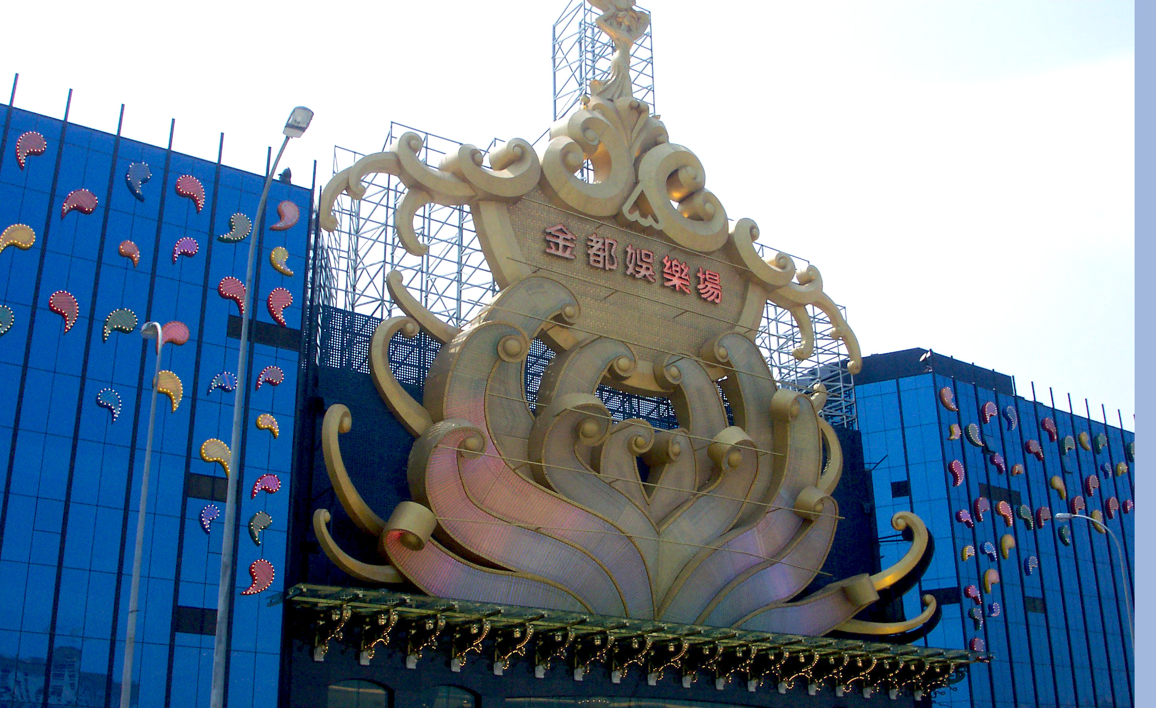 Macau Jindu Entertainment City