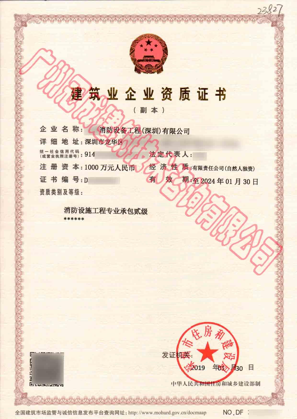 2019.01深圳消防二级资质