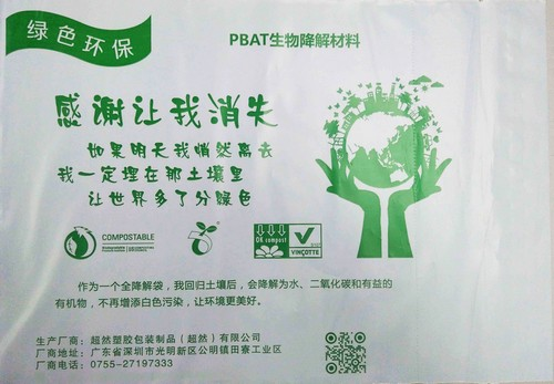 水墨印刷PBAT生物可降解快递袋PLA100% compostable bag,PBAT cornstarched bag