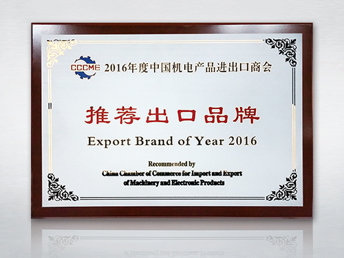 Export Brand of Year 2016