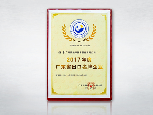 2017 Guangdong Renowned Export Enterprises