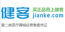 Guangdong Jianke Pharmaceutical Co., Ltd.