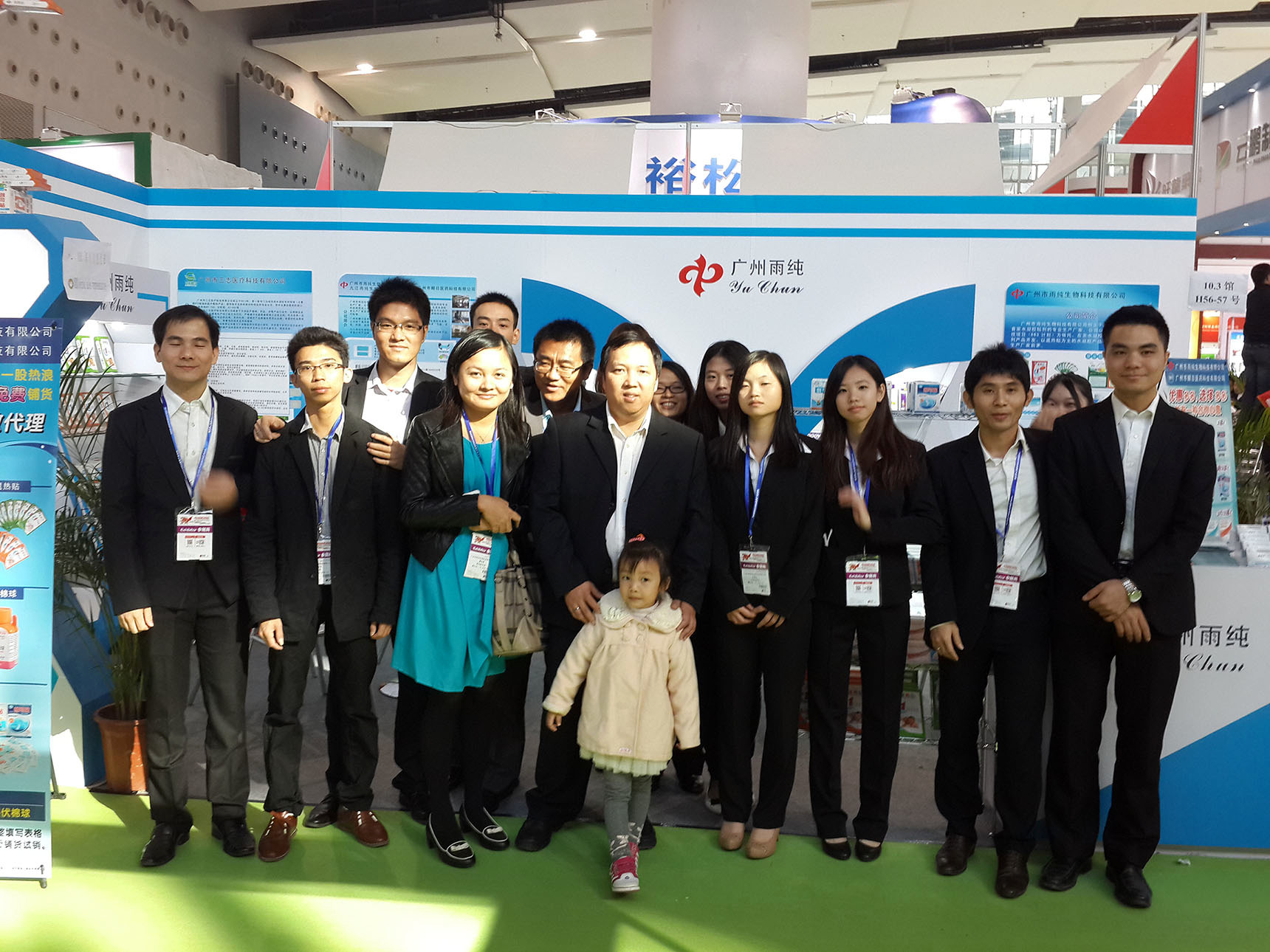 2013 Guangzhou Chinese Medicine Association