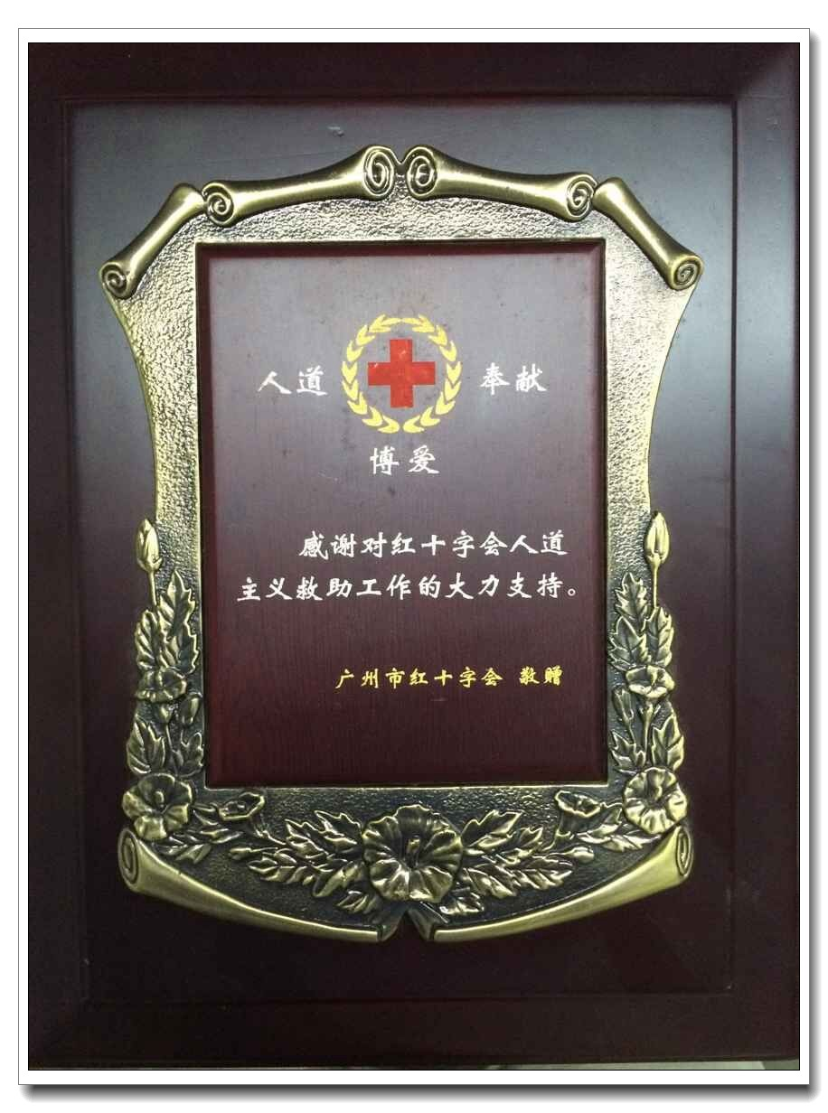 Guangzhou Red Cross plaque