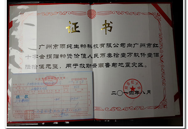 Red Cross donation to receive a donation certificate