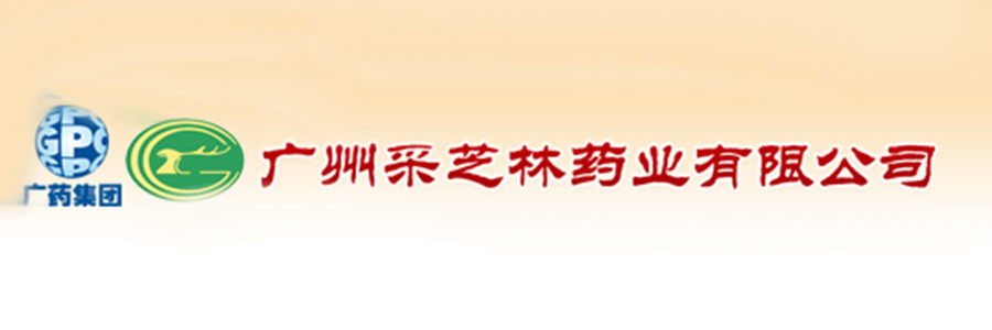 Guangzhou Caizhilin Pharmaceutical Co., Ltd.