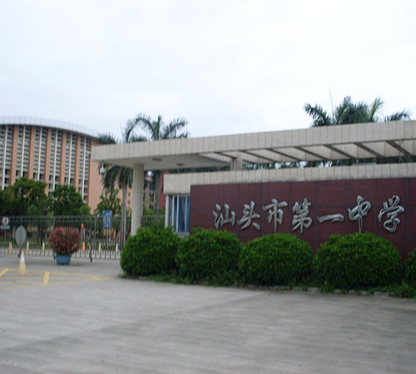 Shantou No. 1 Middle School