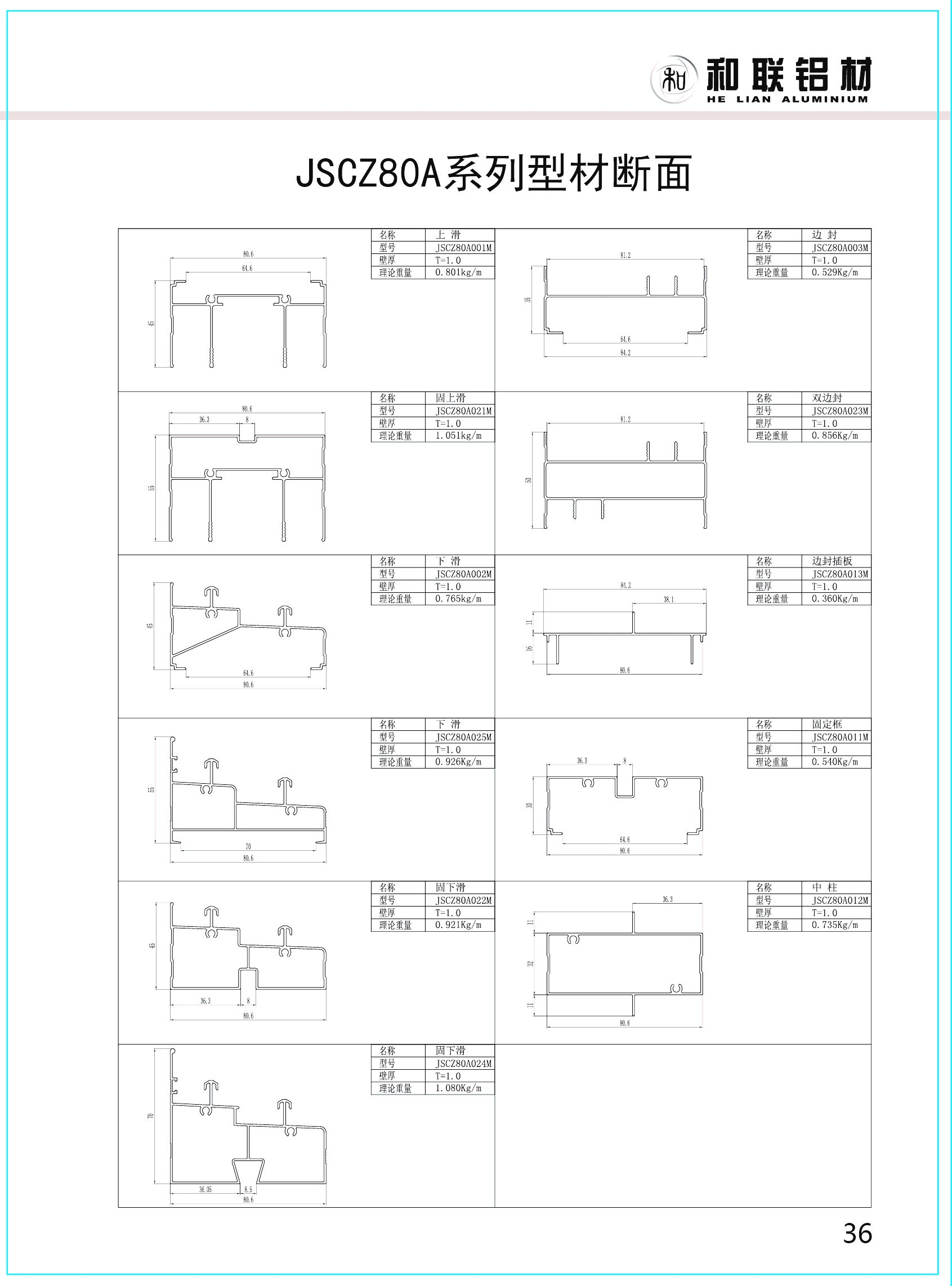 JSCZ80A series sliding window