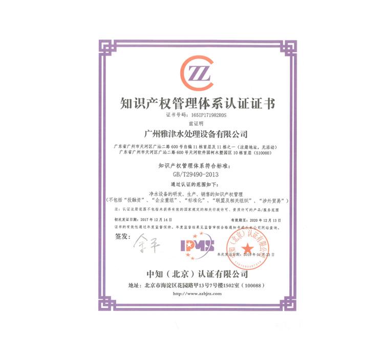 知识产权管理认证