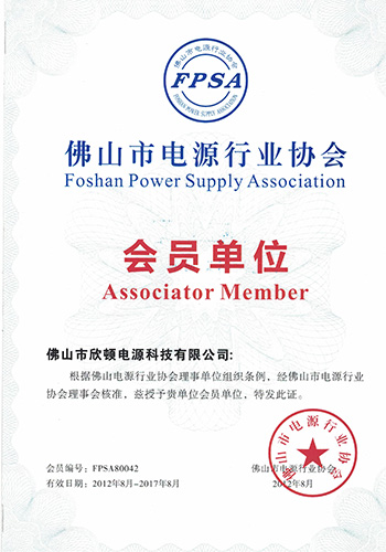 Member of Foshan Power Industry Association