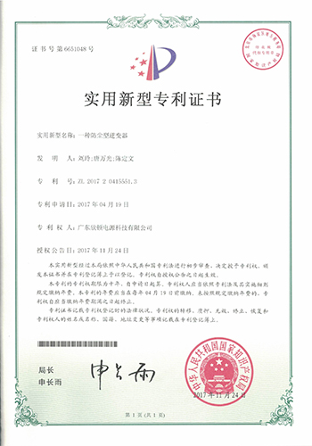 Patent certificate-adust proof inverter