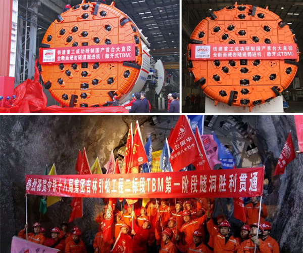 吉林中部引松供水工程敞开式岩石隧道掘进机(TBM)