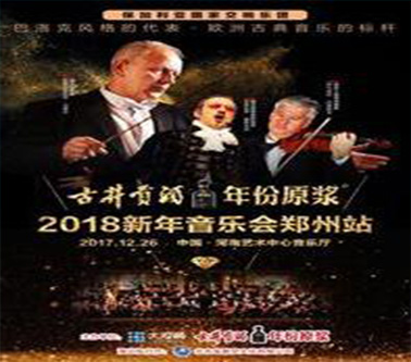 Bulgarian National Symphony Orchestra New Year Concert 2018-Zhengzhou city
