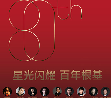 In memory of the 80th Anniversary of the Birth of Professor Lin Yaoji --Violin Gala Concert