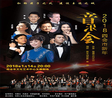 New Year Concert of Sihui City in 2018