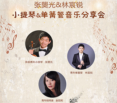 Performance Preview - Zhang Liguang & Lin Chenrui Music Sharing Concert