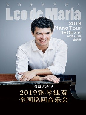 Spanish Piano Poet Leon Maria Piano Solo China Tour 2019