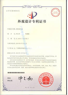 蜂窝臭氧管专利证书