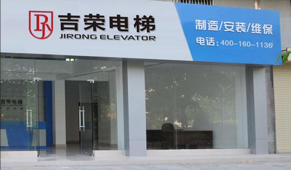 吉荣电梯:强化电梯安全教育,做好电梯安全保障
