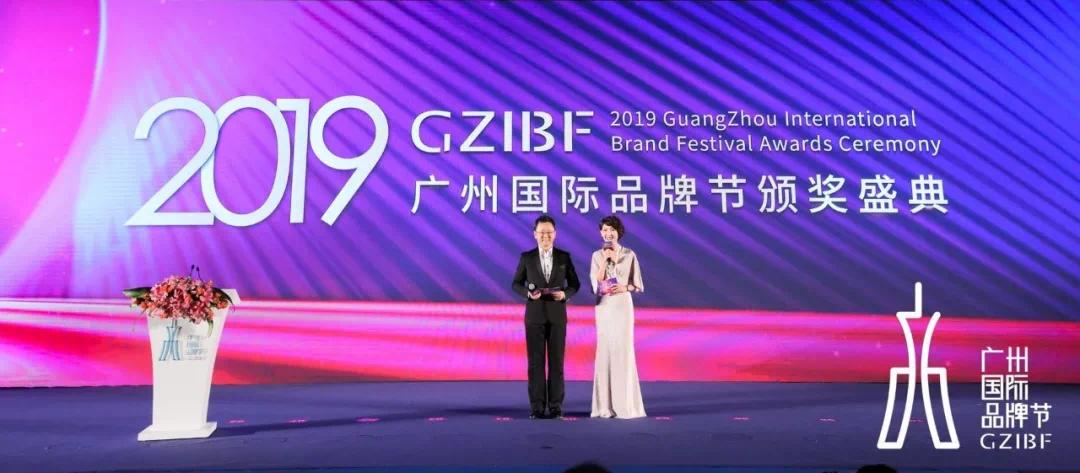 Guangzhou International Branding Day|Huayi Lighting was awarded the annual innovating brand