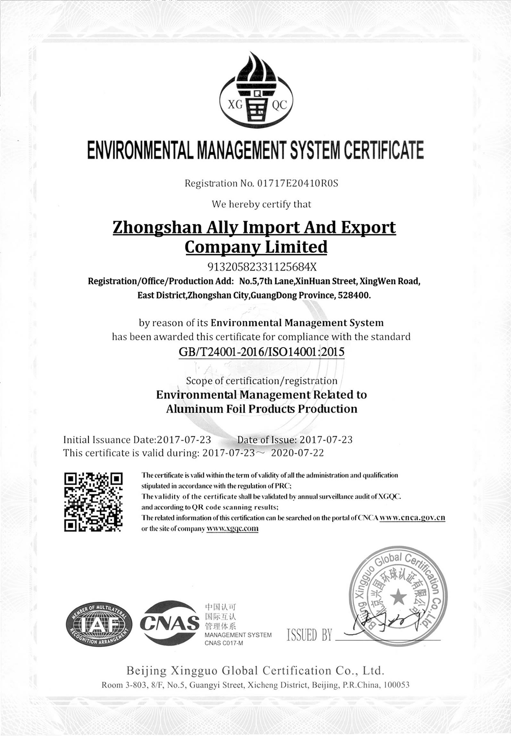 XGQQC ENCIRONMENTAL MANAGEMENT SYSTEM CERTIFICATE