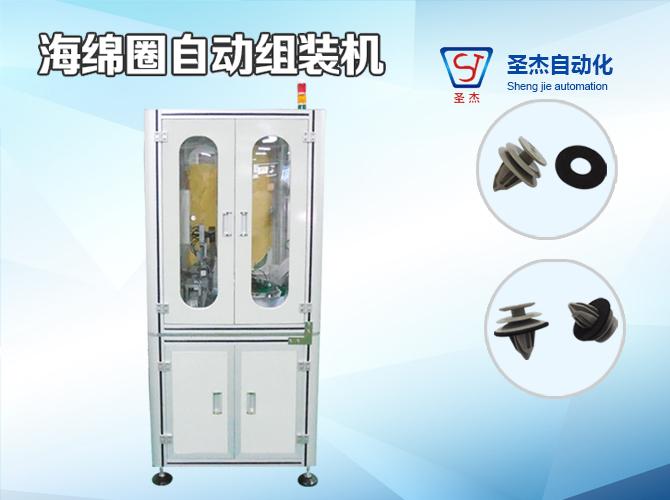 海绵圈自动组装机