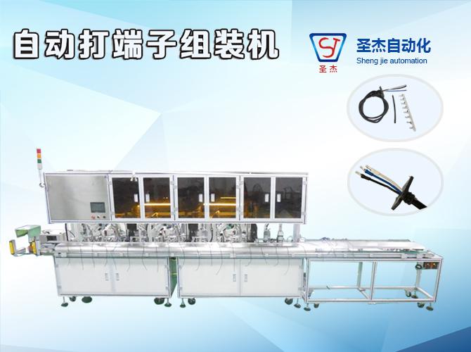 东莞非标自动打端子机设备尾理自动化