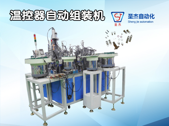 非标自动化设备定制铆钉式温控器开关自动组装机