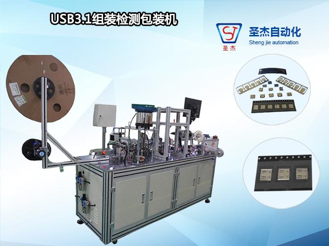 TYPE-C USB3.1组装检测包装机
