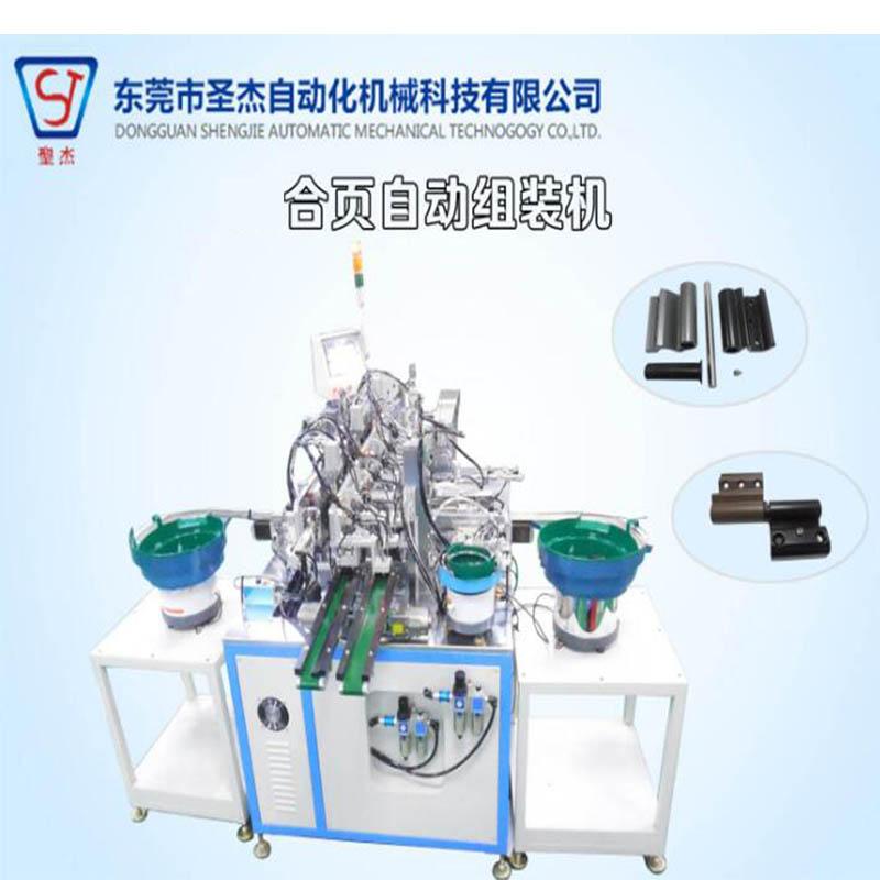 建筑五金合页自动组装机