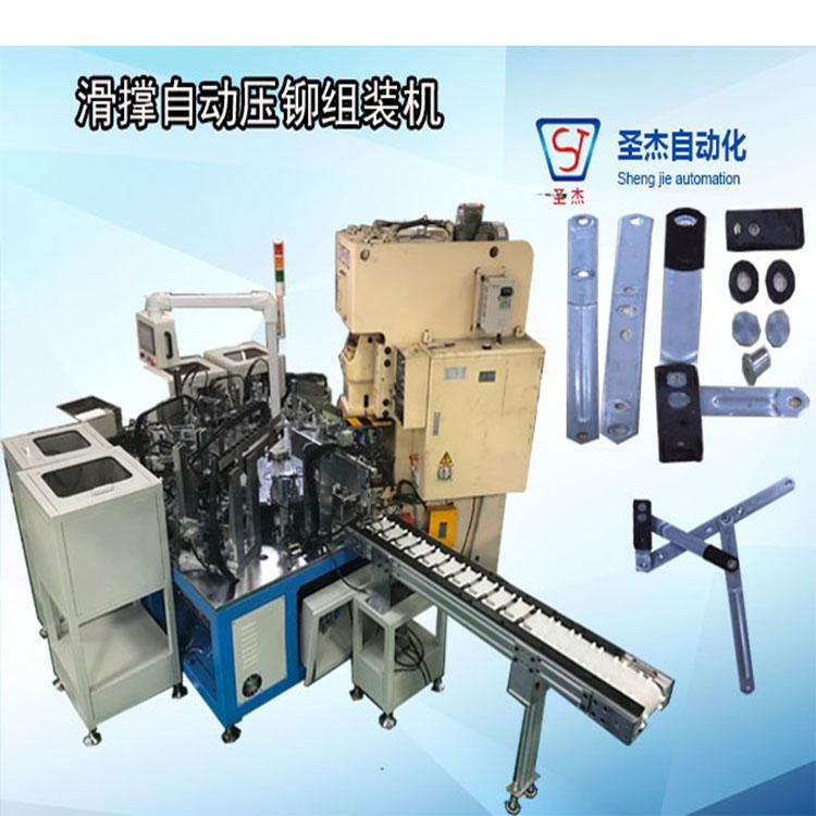滑撑HC400A-14自动压铆组装机