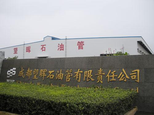望暉石油管有限公司