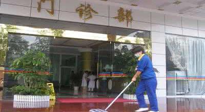 醫院物業保潔