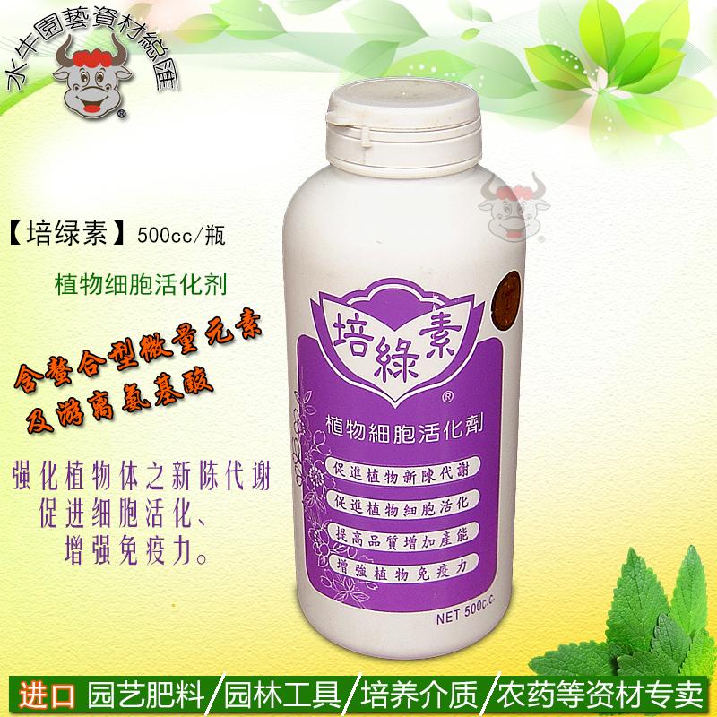 培绿素—植物细胞活化剂