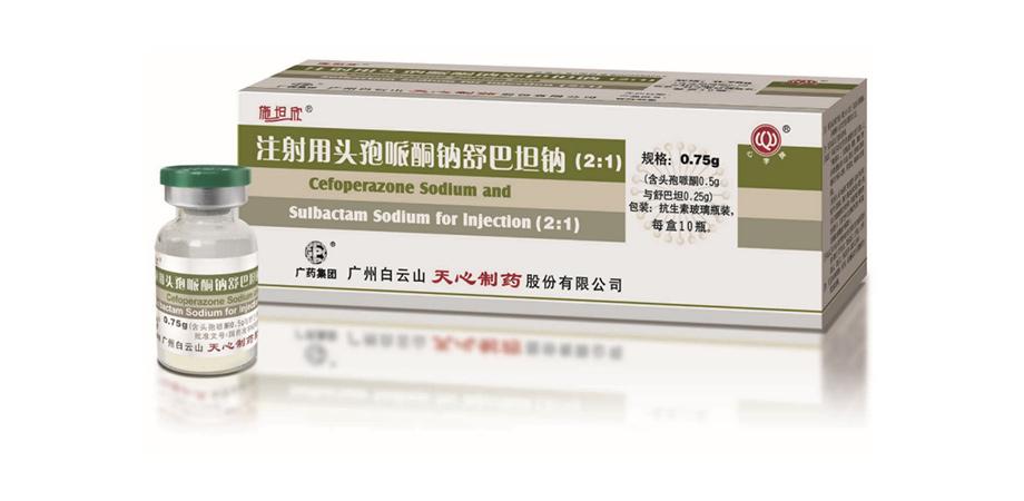 注射用头孢哌酮钠舒巴坦钠(2-1)