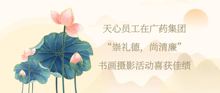 """崇礼德尚清廉 天心员工在广药集团""""崇礼德,尚清廉""""书画摄影活动喜获佳绩"""