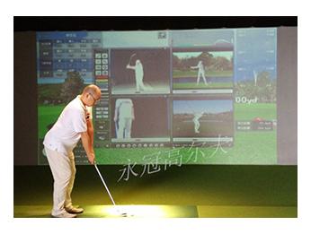 广东顺德领航国际休闲区室内高尔夫